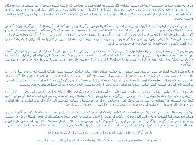 پاسخ سید احمد خمینی به انتقادات صورت گرفته از وی را در زیر بخوانید: