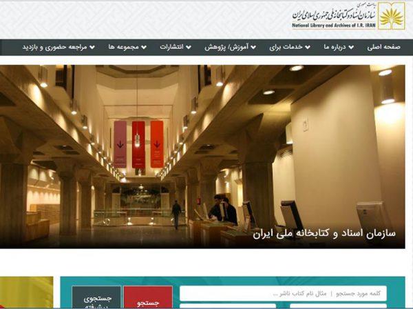 سازمان اسناد و کتابخانه ملی جمهوری اسلامی ایران