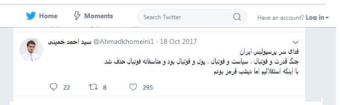 سید احمد استقلالی؟