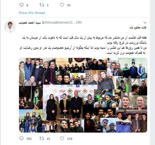 (توضیح توییتری نتیجه امام درباره عکس اسب سواری اش)