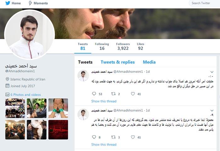 (تصویر توییتر رسمی سید احمد خمینی که در این نشانی قرار دارد)