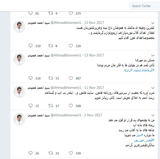 تصویری از روایت های توییتری احمد جوان به موضوعات مختلف کشور در سال ۲۰۱۷ میلادی