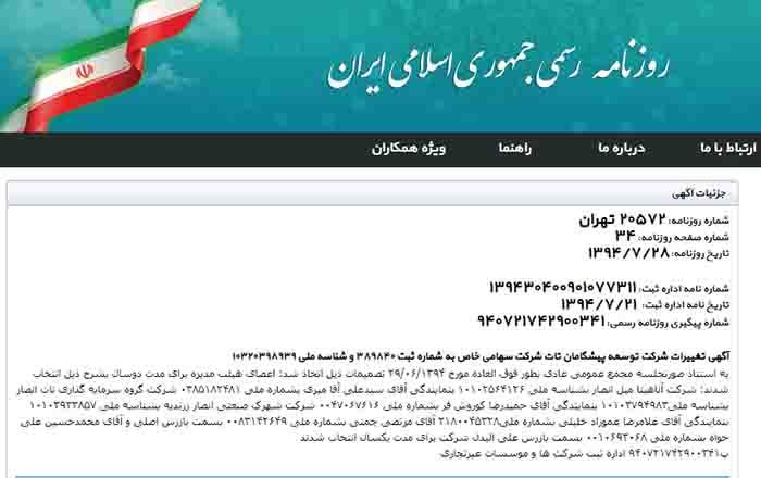 علی انصاری و ایران مال