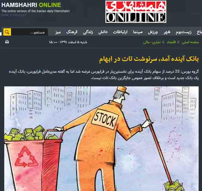بانک آینده و علی انصاری