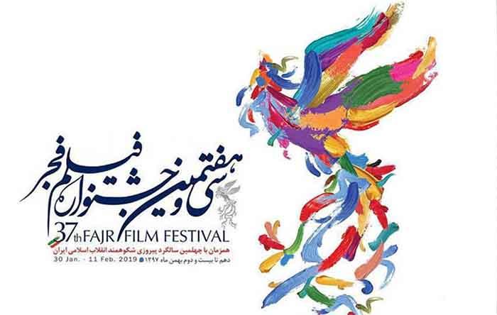 جشنواره فیلم فجر زمان