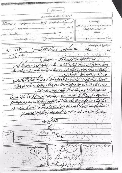 متن نامه بابک زنجانی از زندان