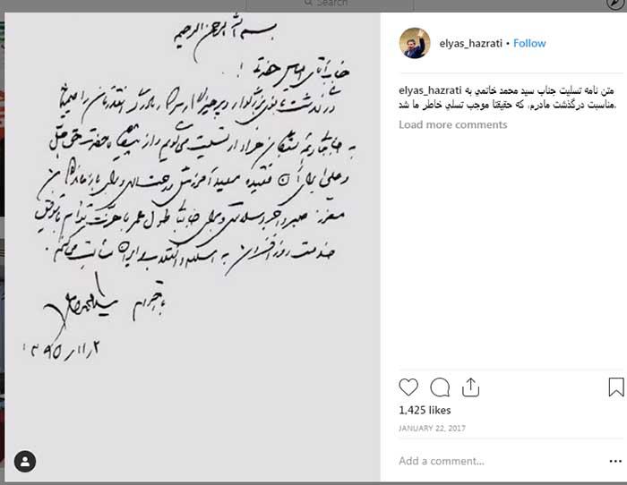 متن نامه تسلیت محمد خاتمی به مناسبت درگذشت والده الیاس حضرتی