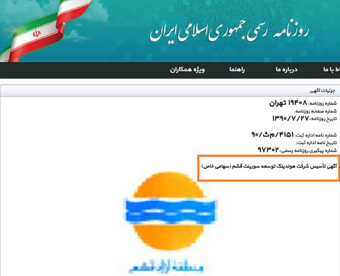 شرکت های اقماری بابک زنجانی