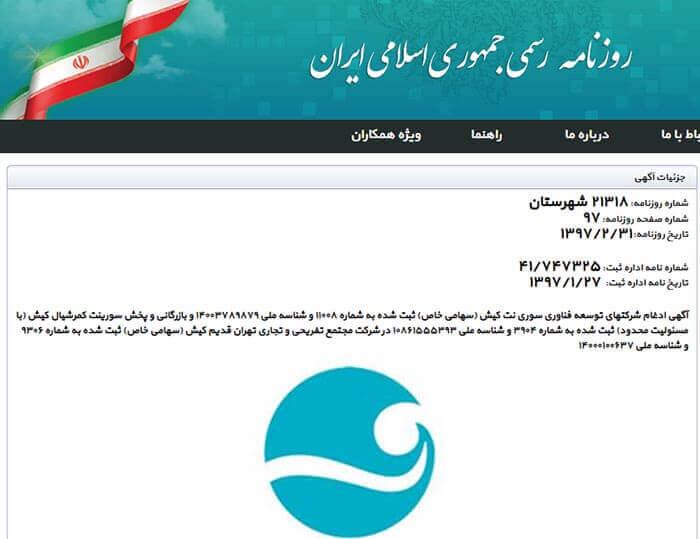برخی از شرکت های اقماری بابک زنجانی