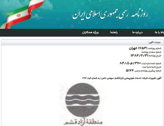 شرکت خدمات هواپیمایی فراز قشم از شرکت های اقماری بابک زنجانی
