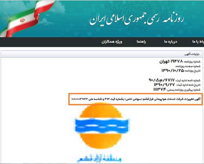 شرکت فراز قشم بابک زنجانی