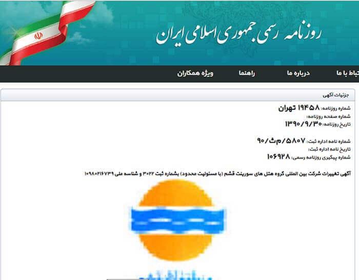 بابک زنجانی، رییس هیات مدیره هتل های سورینت قشم