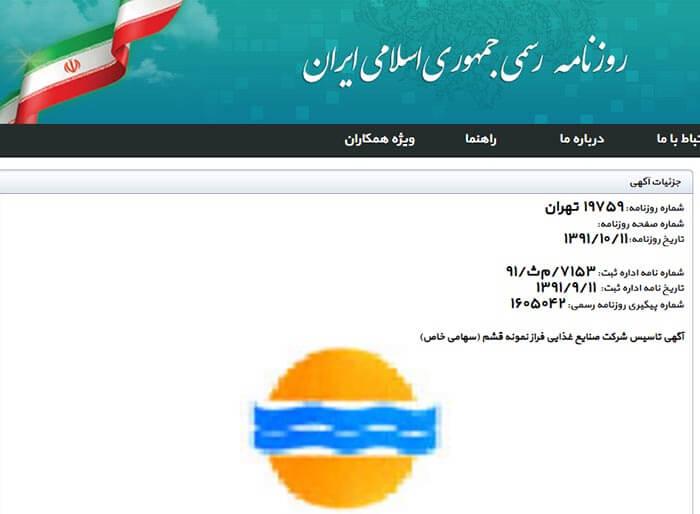 بابک زنجانی، رییس هیات مدیره شرکت صنایع غذایی فراز نمونه قشم