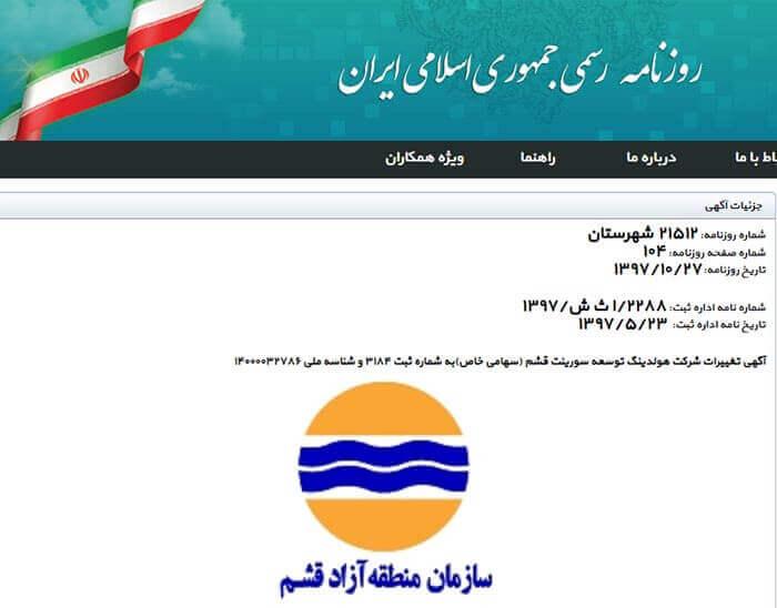شرکت مجتمع تفریحی و تجاری تهران قدیم کیش به نمایندگی محمد علی احتیاطی