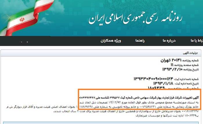 خواهر بابک زنجانی هیات مدیره شرکت فراز تجارت بهار