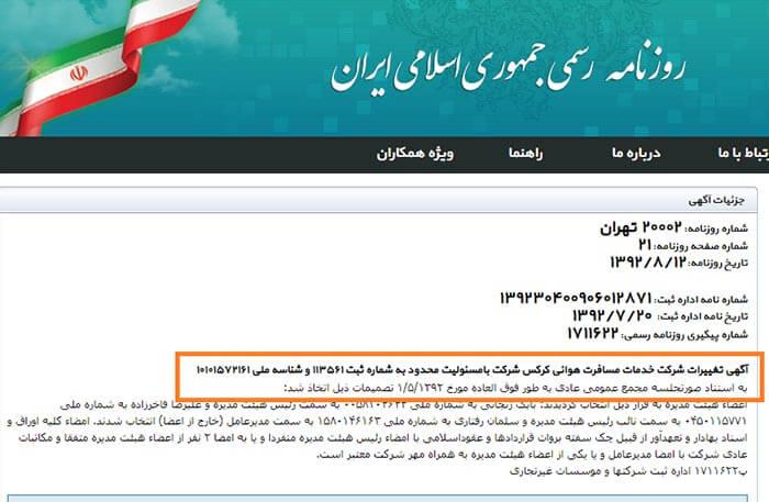 شرکت خدمات مسافرت هوایی کرکس، از جمله شرکت های اقماری بابک زنجانی