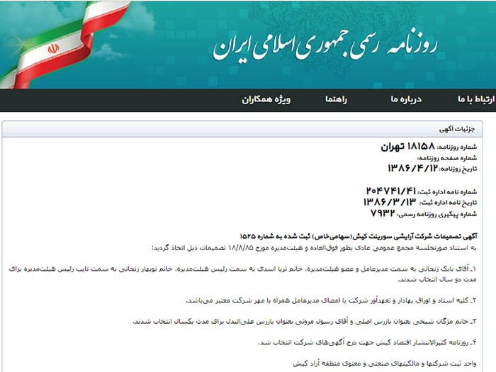 شرکت آرایشی سورینت کیش، از کلکسیون شرکت های اقماری بابک زنجانی