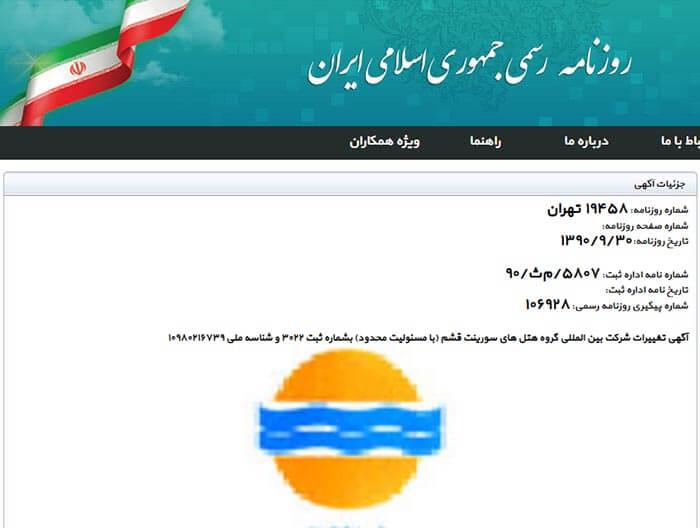 بابک زنجانی به عنوان رییس هیات مدیره گروه هتل های سورینت قشم
