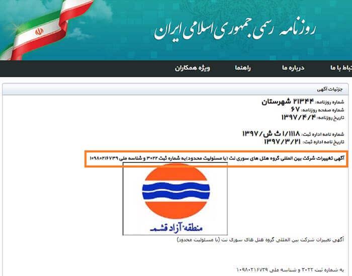 شرکت مجتمع تفریحی و تجاری تهران قدیم