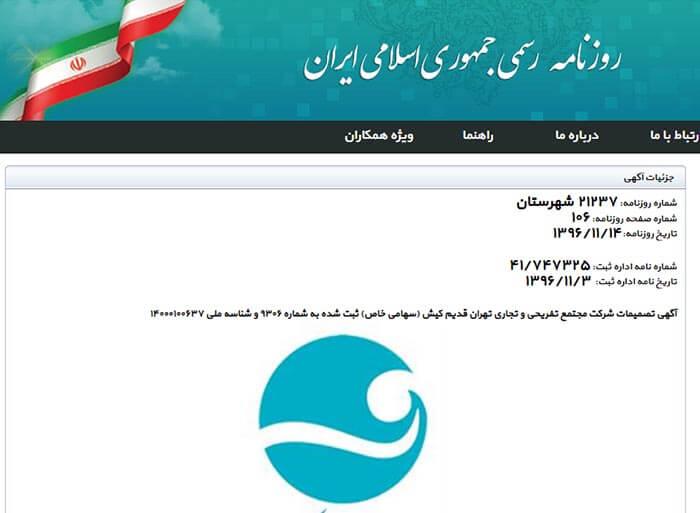 بابک زنجانی هیات مدیره شرکت مجتمع تفریحی و تجاری تهران قدیم کیش