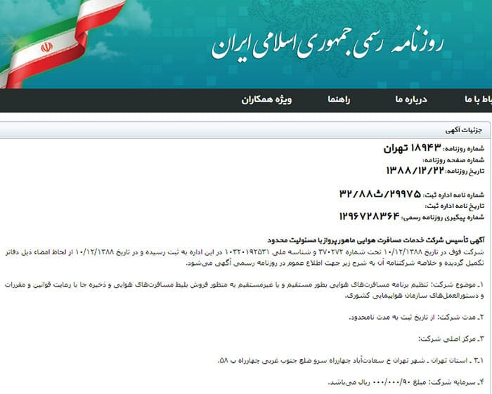شرکت خدمات مسافرت هوایی ماهور پرواز که مرجان شیخ الاسلامی آل آقا در آن فعالیت داشت