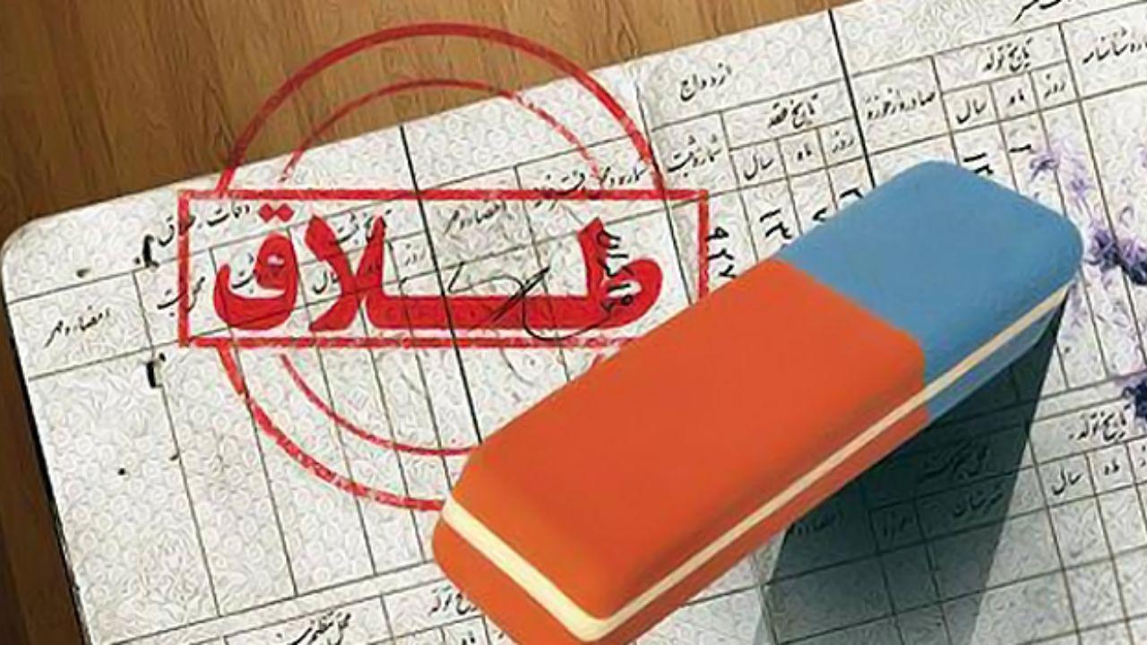 حذف نام همسر از شناسنامه با ارائه مدارک قانونی