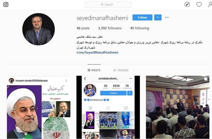 اینستاگرام سید مناف هاشمی