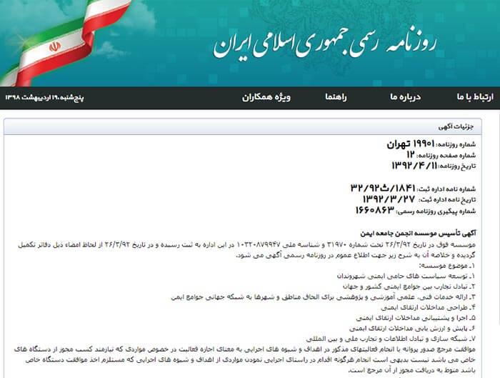 عضویت سید مناف هاشمی در هیات مدیره شرکت توسعه و نگهداری اماکن ورزشی