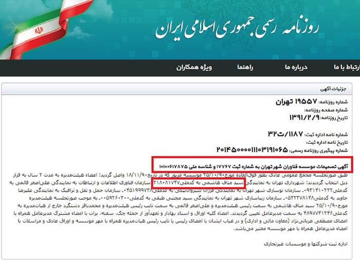سید مناف هاشمی عضویت هیات مدیره موسسه فناوران شهر تهران