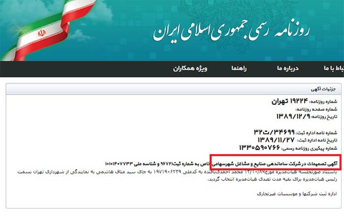 سید مناف هاشمی، جای خود را به محمد احمدی بافنده داد