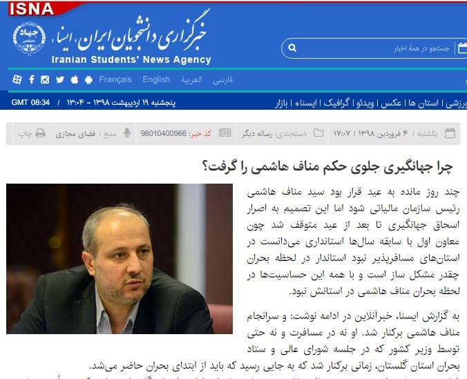 سید مناف هاشمی که ۳ فروردین۹۸ از دولت اخراج شد