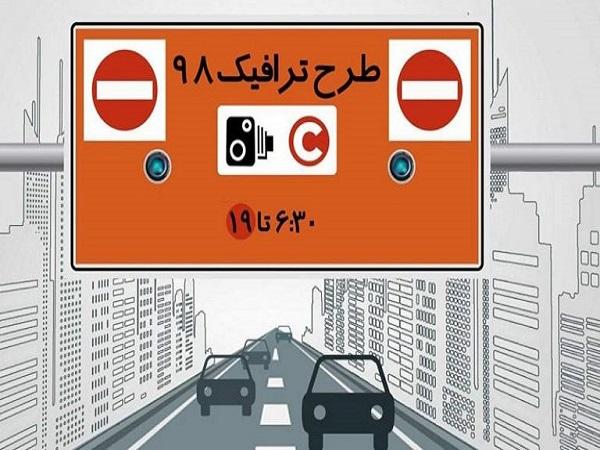 صفرتا صد حواشی طرح ترافیک سال ۹۹