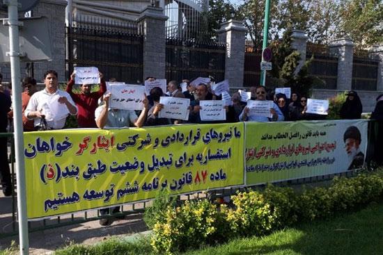 ایثارگران مقابل مجلس تحصن کردند