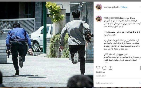 واکنش اینستاگرامی محسن پیرهادی به ترور ناکام تروریست ها