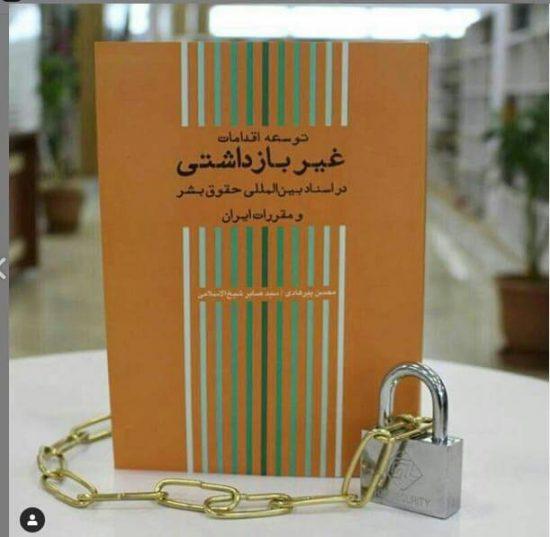 تالیفات محسن پیرهادی
