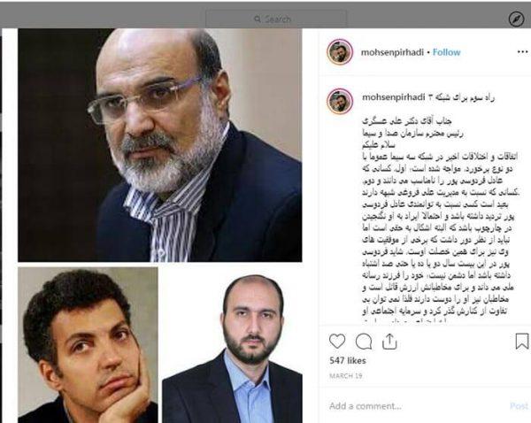 پستی که با لایک صدها تن از همفکران و هواداران محسن پیرهادی همراه شد.
