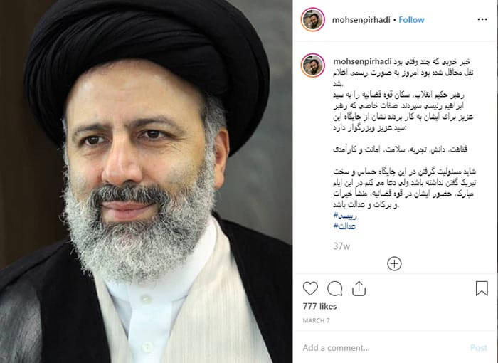 واکنش محسن پیرهادی است به انتخاب قاضی القضات عصر پسا لاریجانی