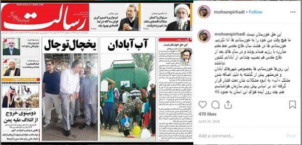 واکنش اینستاگرامی محسن پیرهادی به توچال گردی حسن روحانی