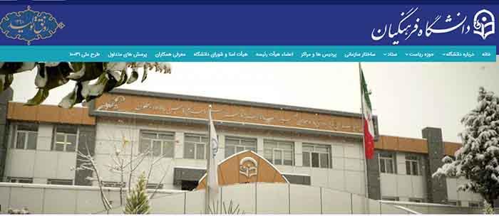 پردیس های دانشگاه فرهنگیان در ۳۱ استان بهمراه آدرس و تلفن